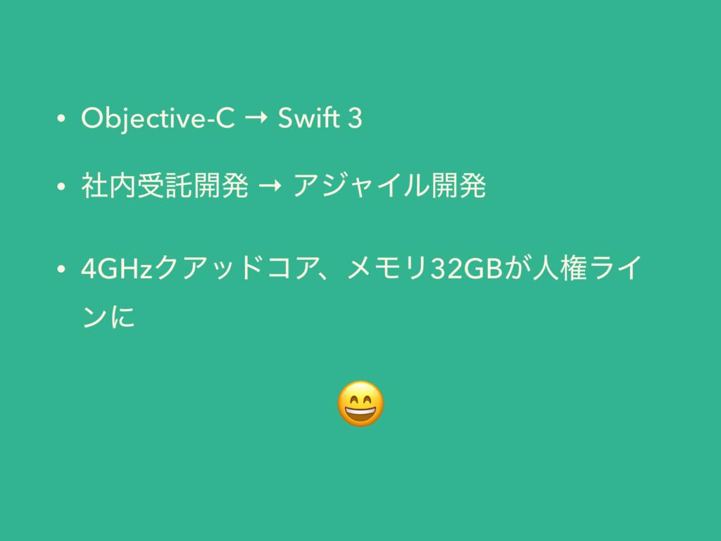 • Objective-C → Swift 3 • ࣾडୗ։ൃ → ΞδϟΠϧ։ൃ • 4G...