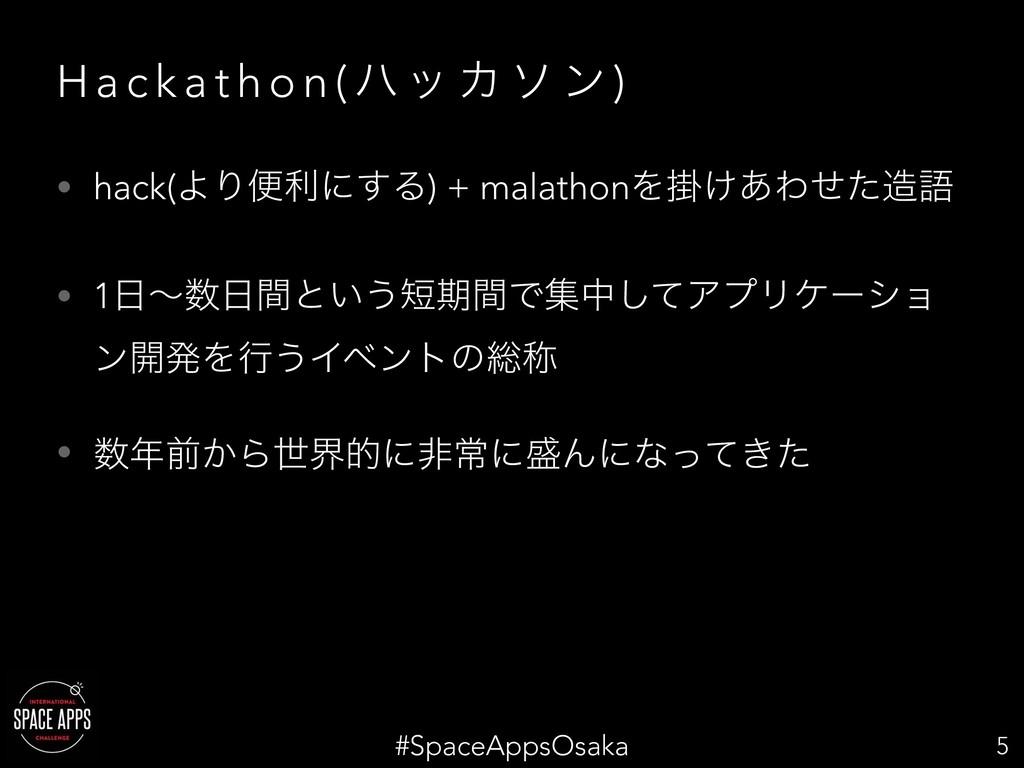 #SpaceAppsOsaka H a c k a t h o n ( ϋο Χ ι ϯ ) ...