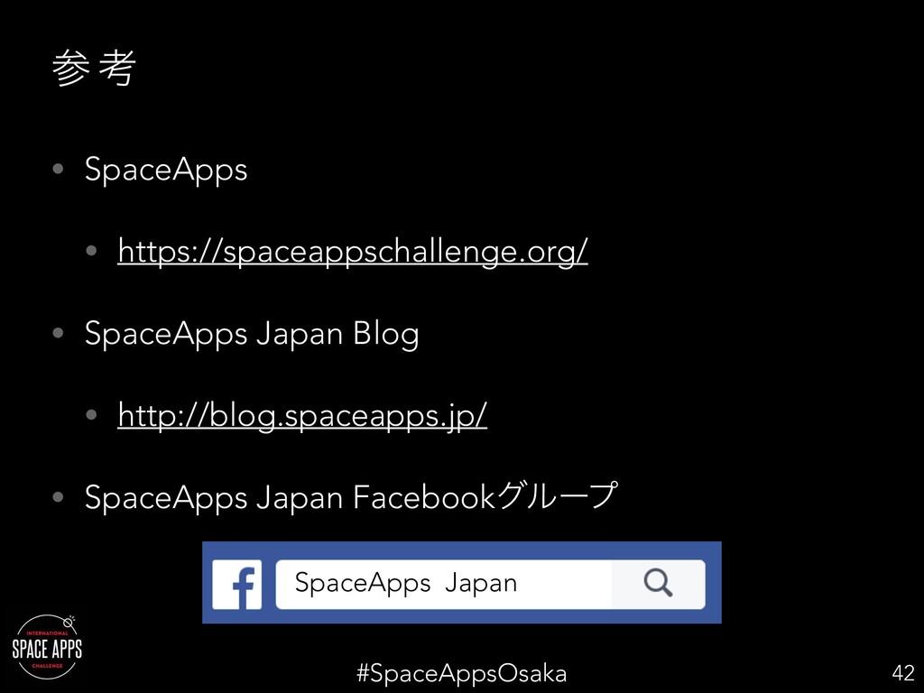 #SpaceAppsOsaka  ߟ • SpaceApps • https://space...