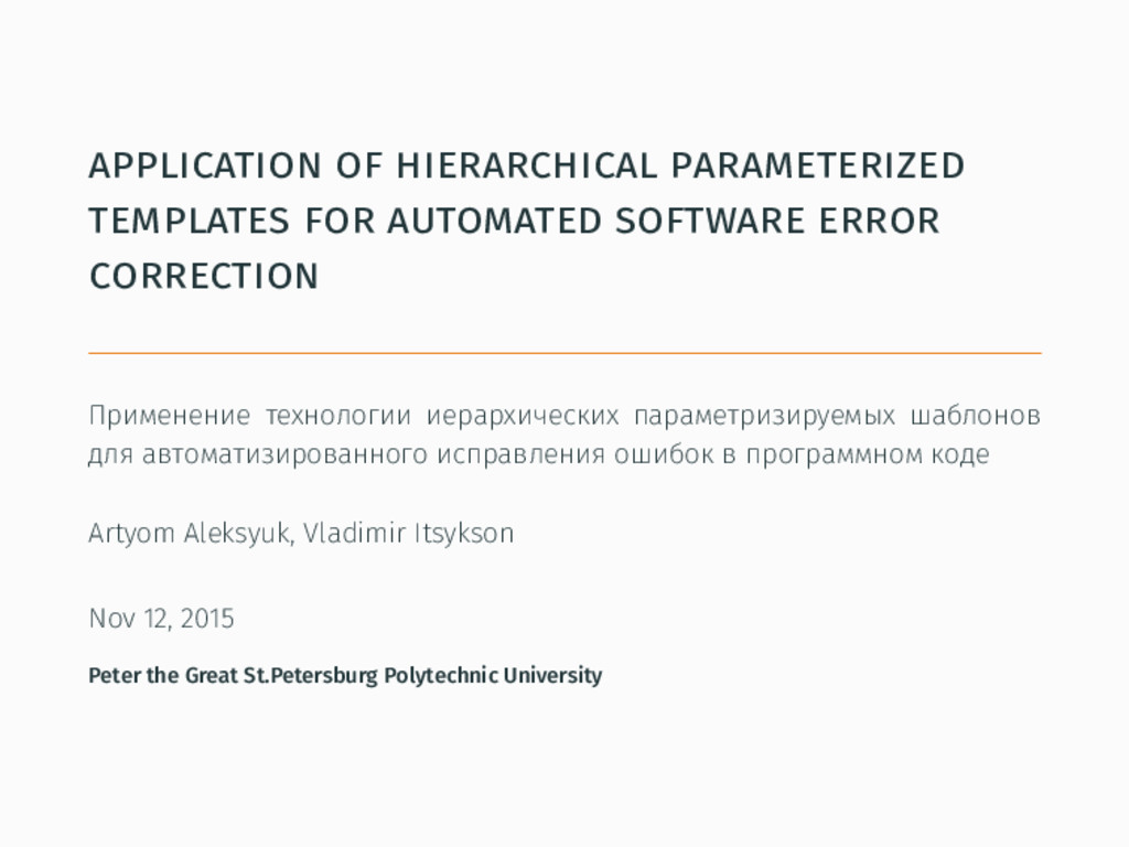 application of hierarchical parameterized templ...