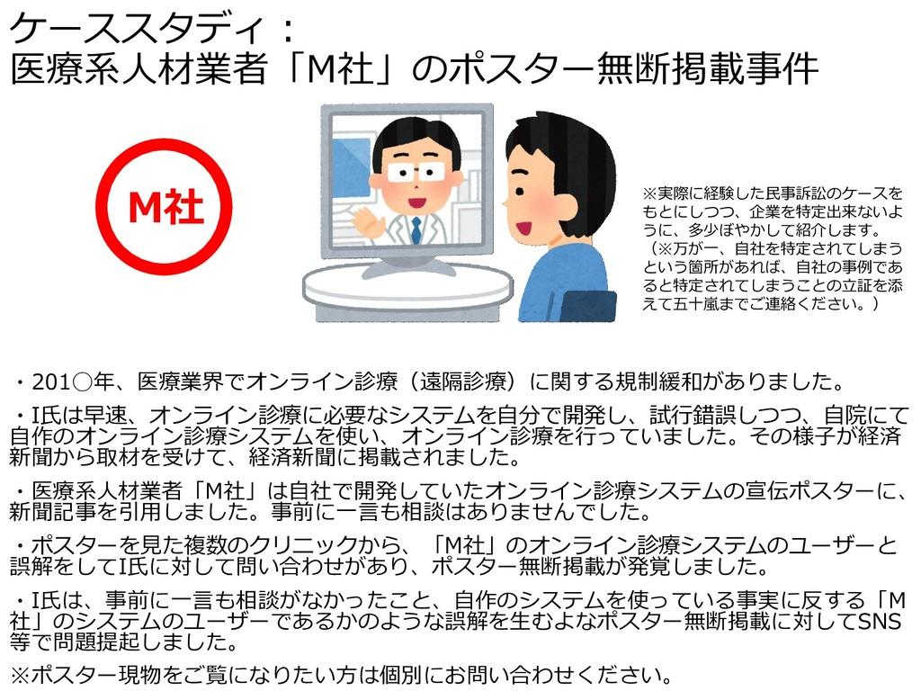 ケーススタディ: 医療系人材業者「M社」のポスター無断掲載事件 ・201◯年、医療業界でオンラ...