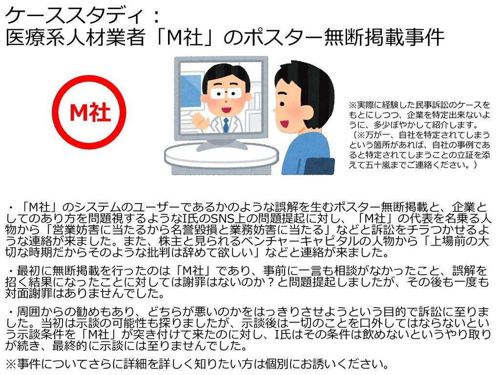 ケーススタディ: 医療系人材業者「M社」のポスター無断掲載事件 ・「M社」のシステムのユーザー...