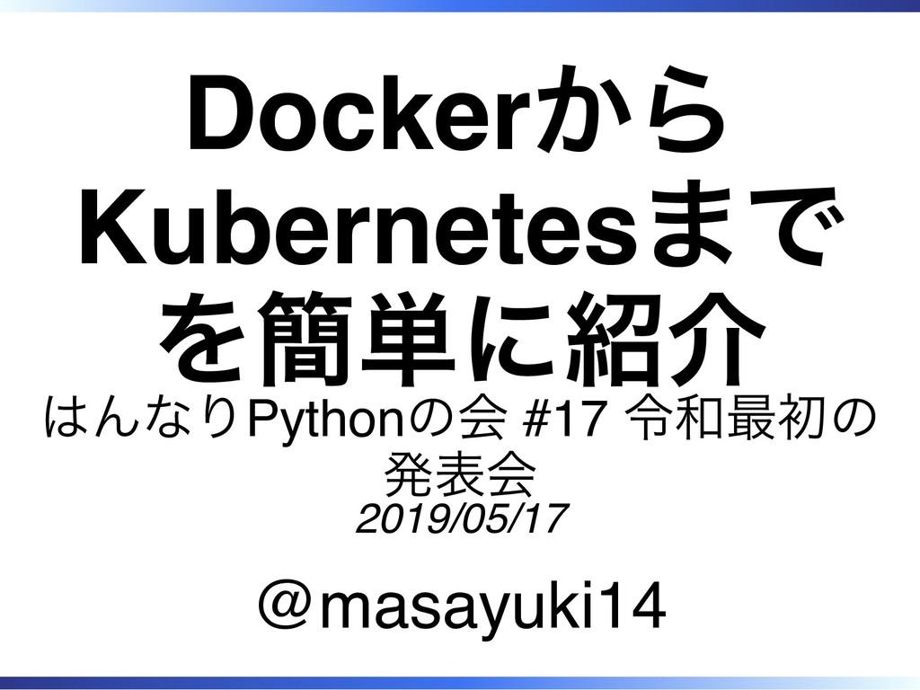 Dockerから Kubernetesまで を簡単に紹介 はんなりPythonの会 #17 令...