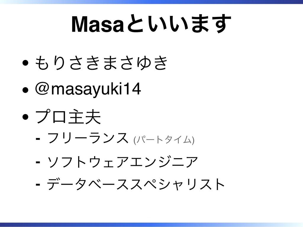 Masaといいます もりさきまさゆき @masayuki14 プロ主夫 フリーランス (パート...