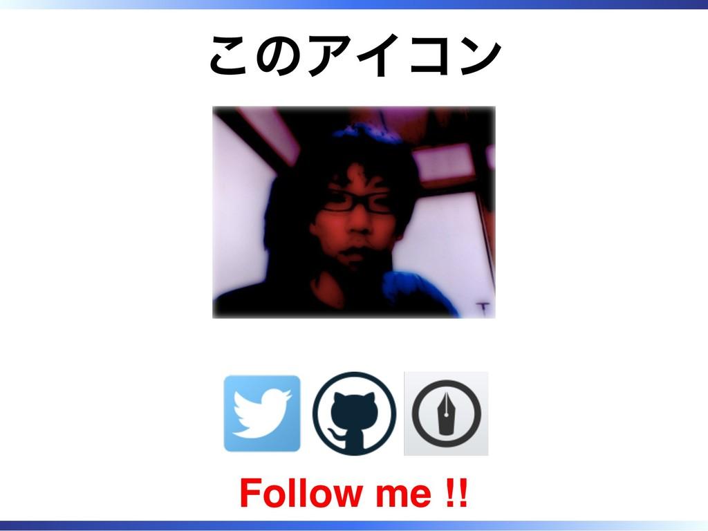 このアイコン Follow me !!