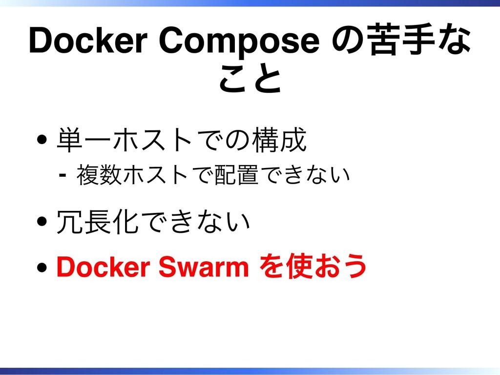 Docker Compose の苦手な こと 単一ホストでの構成 複数ホストで配置できない ‐...