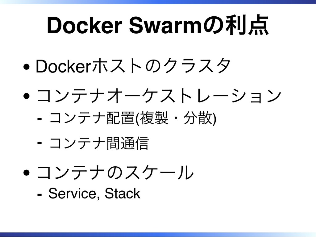 Docker Swarmの利点 Dockerホストのクラスタ コンテナオーケストレーション コ...