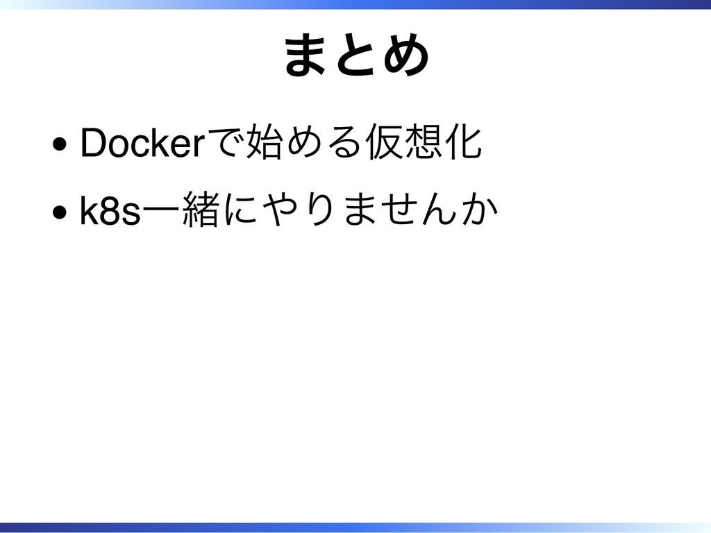 まとめ Dockerで始める仮想化 k8s一緒にやりませんか
