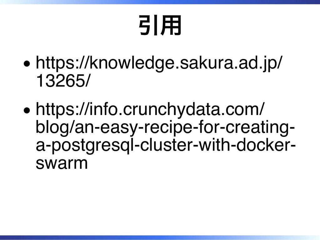 引用 https://knowledge.sakura.ad.jp/ 13265/ https...