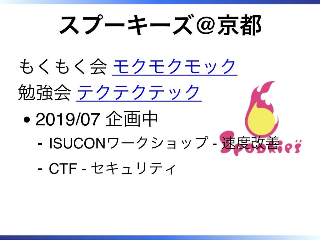 スプーキーズ@京都 もくもく会 モクモクモック 勉強会 テクテクテック 2019/07 企画中...