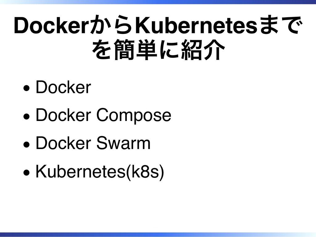 DockerからKubernetesまで を簡単に紹介 Docker Docker Compo...