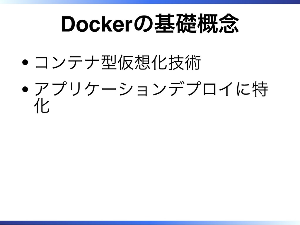 Dockerの基礎概念 コンテナ型仮想化技術 アプリケーションデプロイに特 化