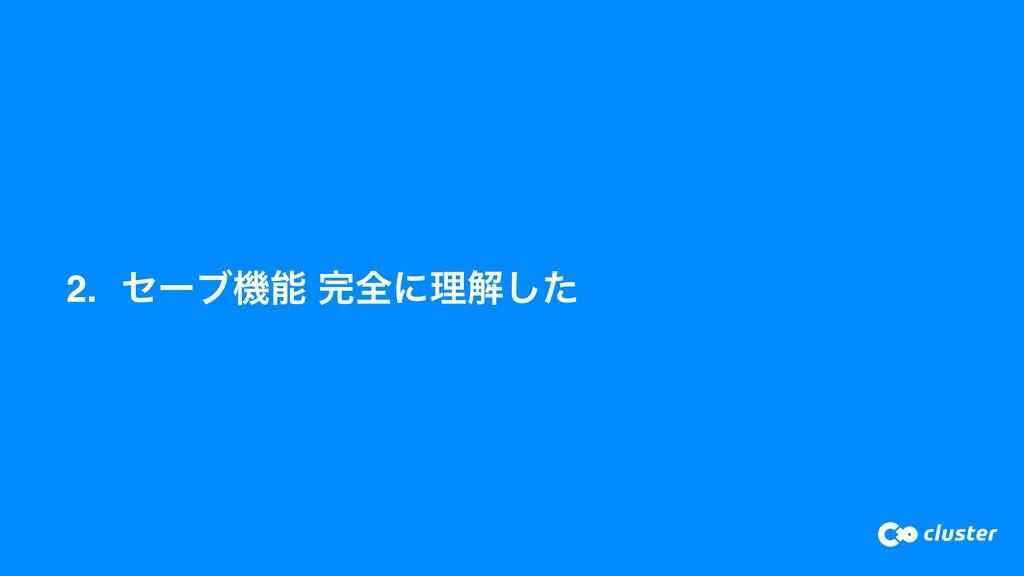 2. ηʔϒػ શʹཧղͨ͠