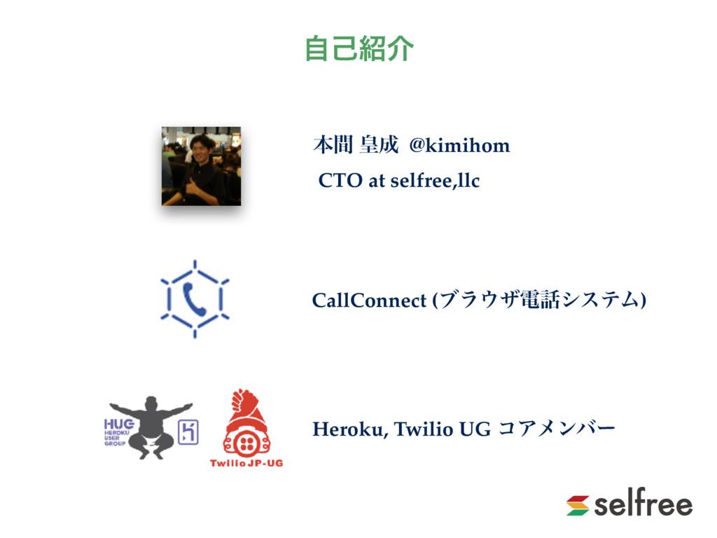 ࣗݾհ ຊؒ ߖ @kimihom CTO at selfree,llc CallConn...