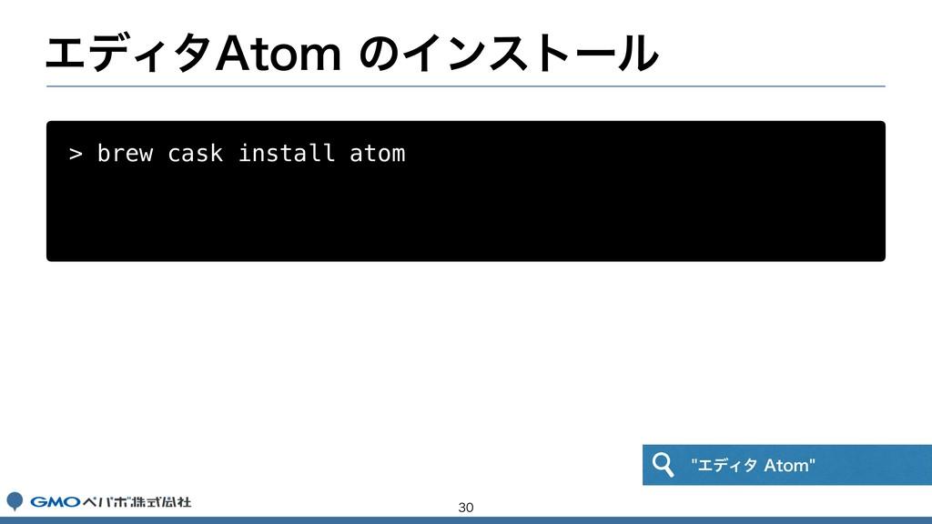 """ΤσΟλ""""UPNͷΠϯετʔϧ > brew cask install atom ɹɹɹΤ..."""