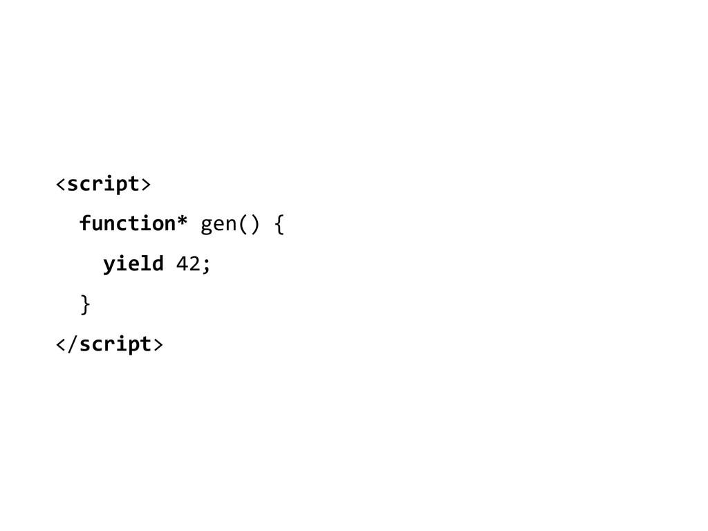 <script>    function* gen() { ...