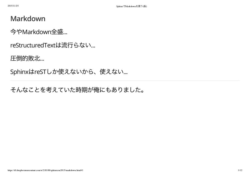 2015/11/25 Sphinx でMarkdown を使う( 仮) https://dl....