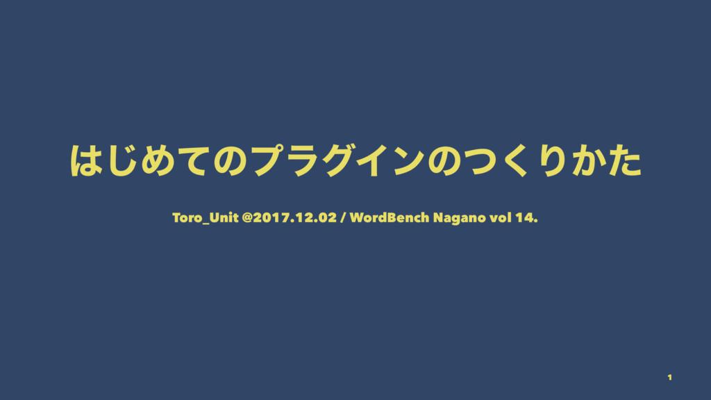 ͡ΊͯͷϓϥάΠϯͷͭ͘Γ͔ͨ Toro_Unit @2017.12.02 / WordBe...