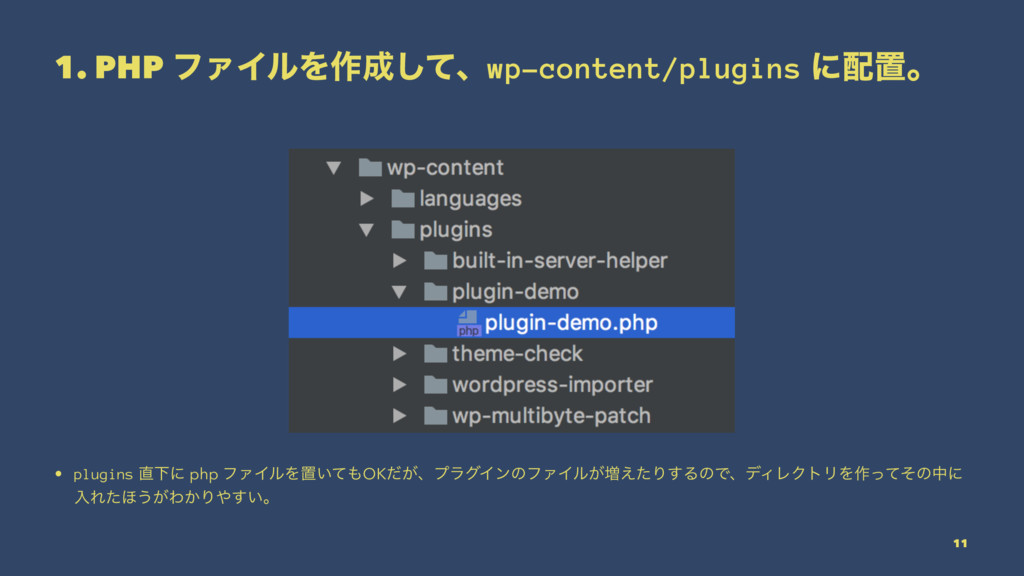 1. PHP ϑΝΠϧΛ࡞ͯ͠ɺwp-content/plugins ʹஔɻ • plug...