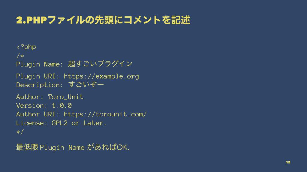 2.PHPϑΝΠϧͷઌ಄ʹίϝϯτΛهड़ <?php /* Plugin Name: ͍͢͝...