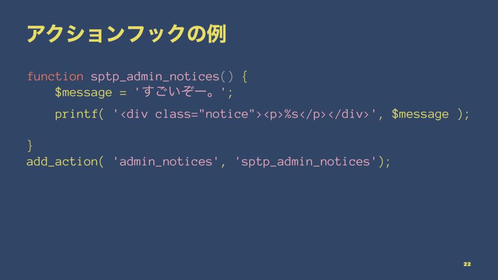 ΞΫγϣϯϑοΫͷྫ function sptp_admin_notices() { $mes...