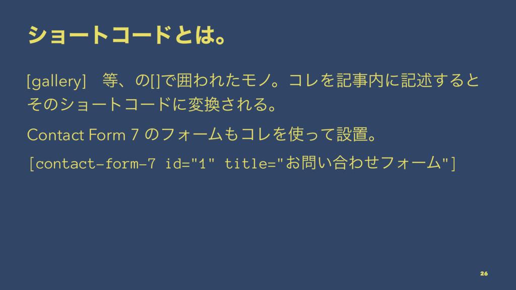 γϣʔτίʔυͱɻ [gallery]ɹɺͷ[]ͰғΘΕͨϞϊɻίϨΛهʹهड़͢Δͱ ...