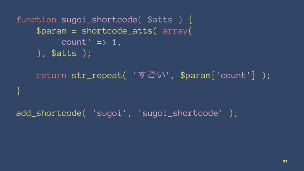 function sugoi_shortcode( $atts ) { $param = sh...