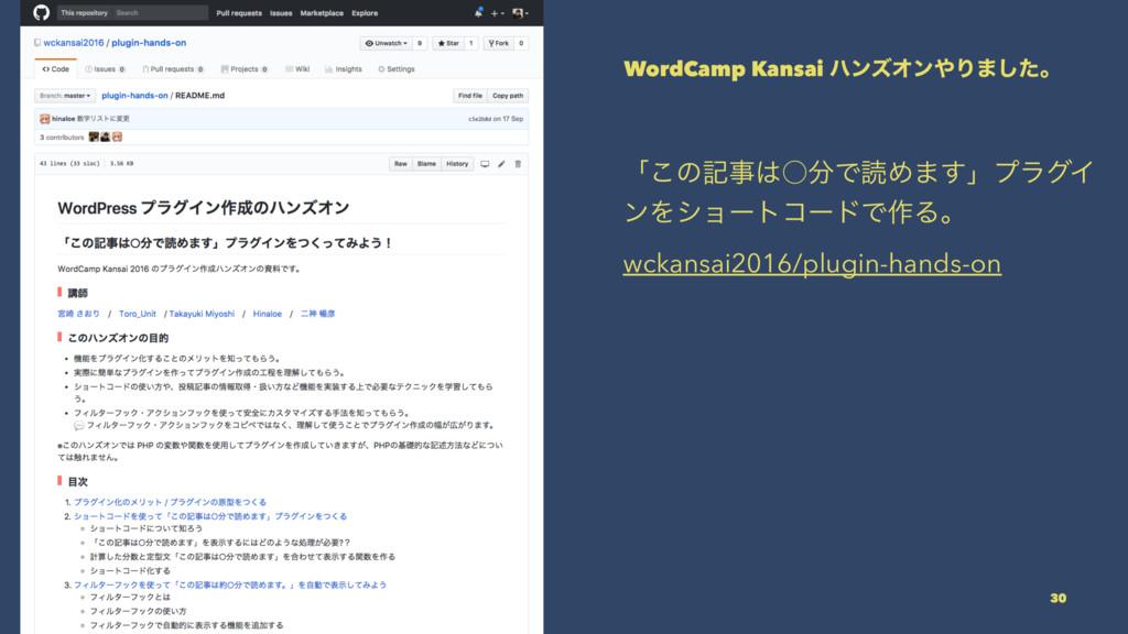 WordCamp Kansai ϋϯζΦϯΓ·ͨ͠ɻ ʮ͜ͷه˓ͰಡΊ·͢ʯϓϥάΠ ...