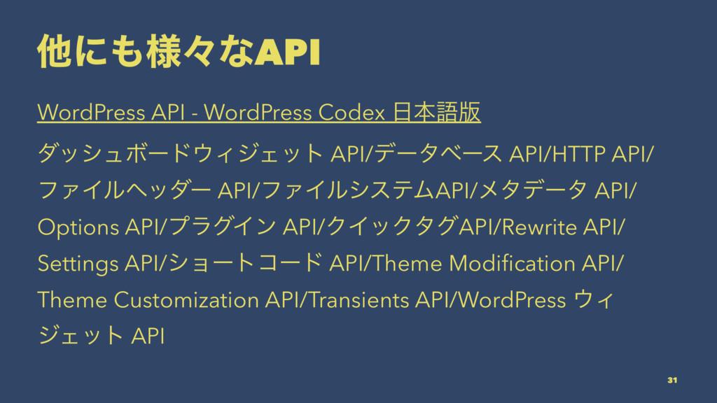 ଞʹ༷ʑͳAPI WordPress API - WordPress Codex ຊޠ൛ ...