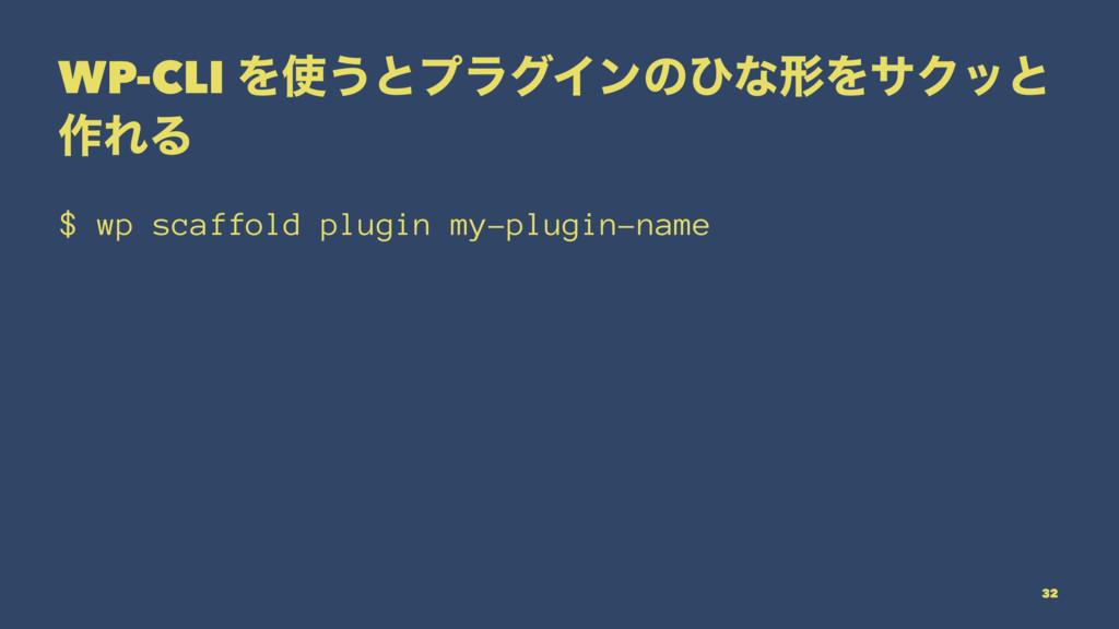 WP-CLI Λ͏ͱϓϥάΠϯͷͻͳܗΛαΫοͱ ࡞ΕΔ $ wp scaffold plu...