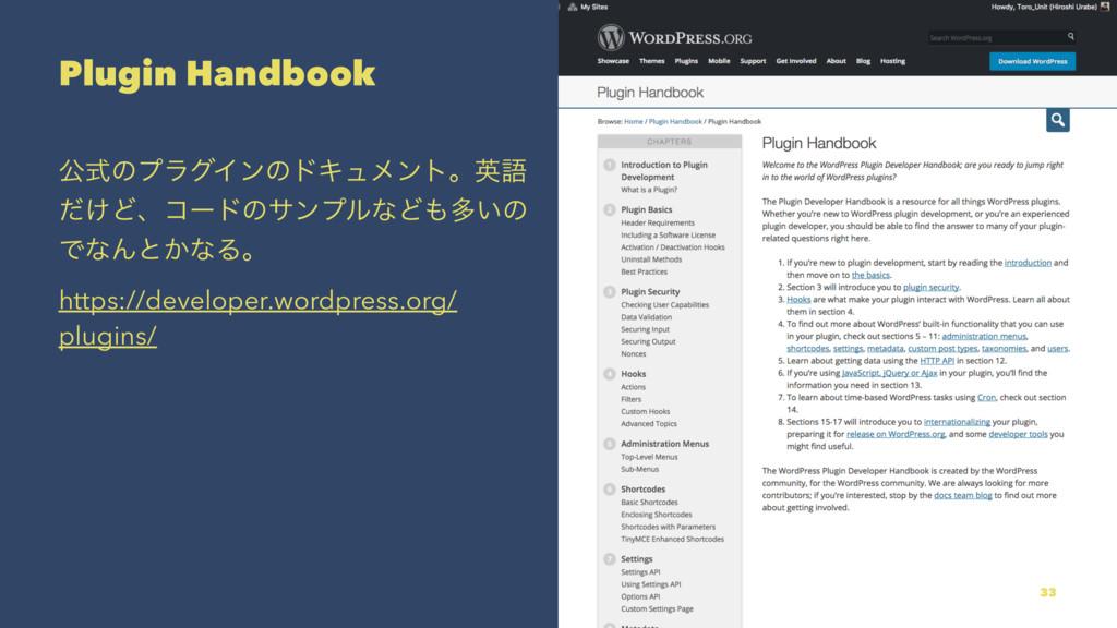 Plugin Handbook ެࣜͷϓϥάΠϯͷυΩϡϝϯτɻӳޠ ͚ͩͲɺίʔυͷαϯϓϧ...