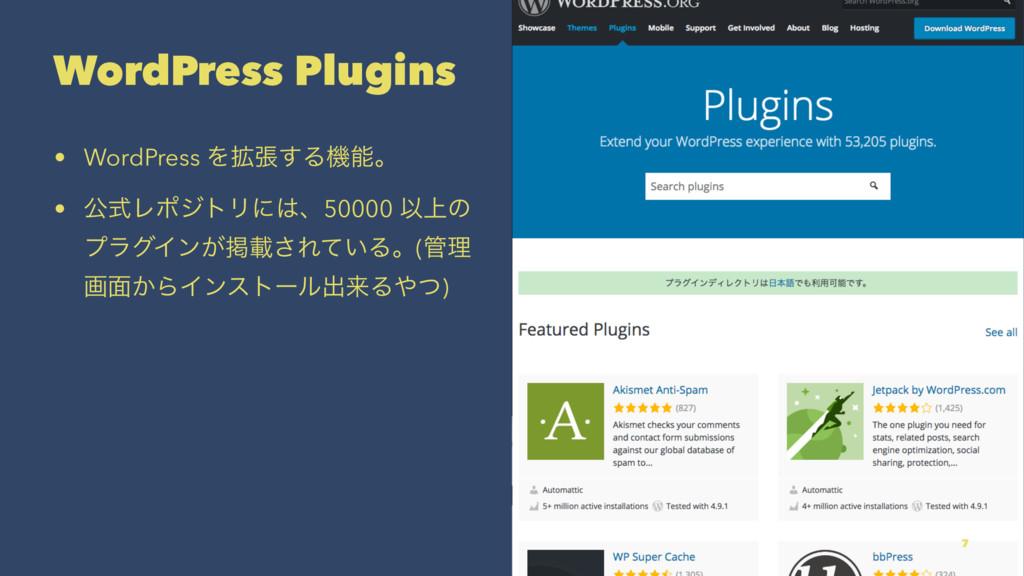 WordPress Plugins • WordPress Λ֦ு͢Δػɻ • ެࣜϨϙδτ...