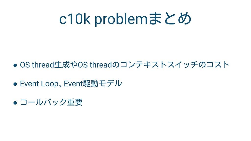c10k problemまとめ ● OS thread生成やOS threadのコンテキストス...