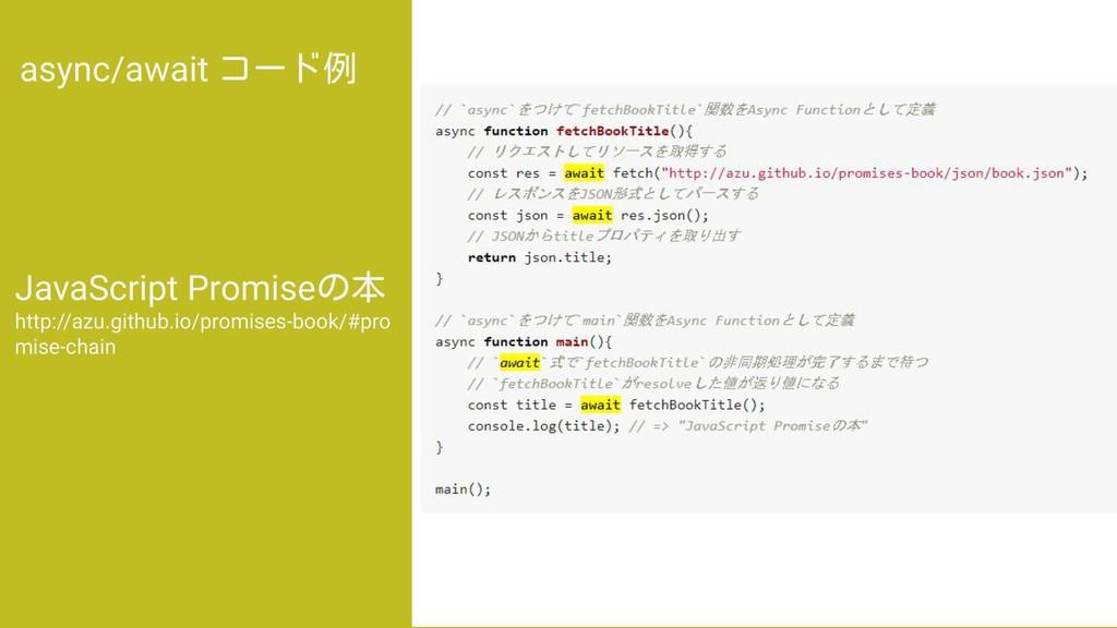 async/await コード例 JavaScript Promiseの本 http://az...