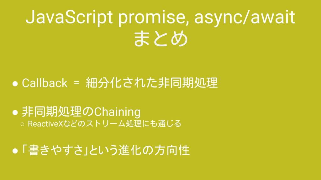 JavaScript promise, async/await まとめ ● Callback ...
