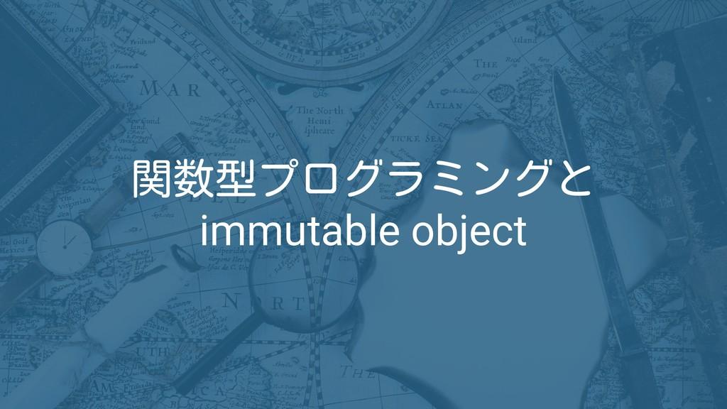 関数型プログラミングと immutable object