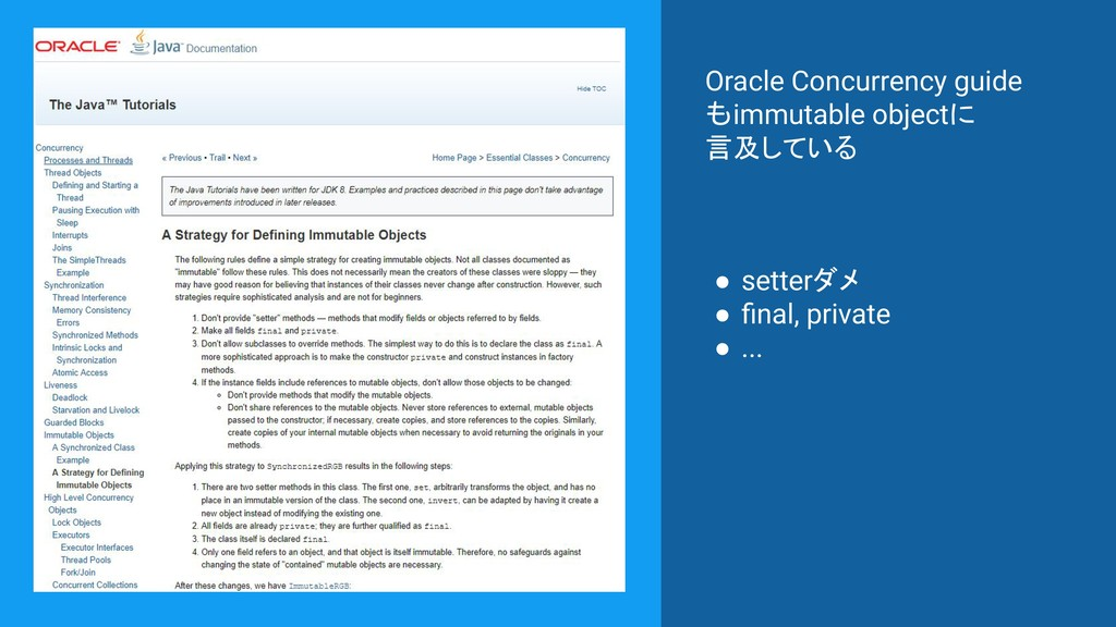 Oracle Concurrency guide もimmutable objectに 言及し...