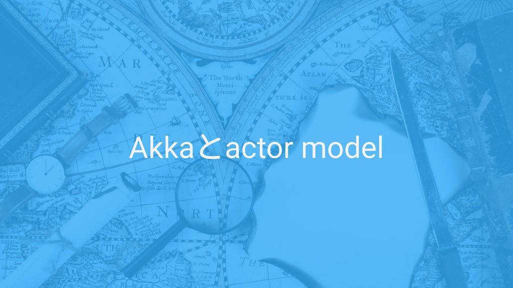 Akkaとactor model