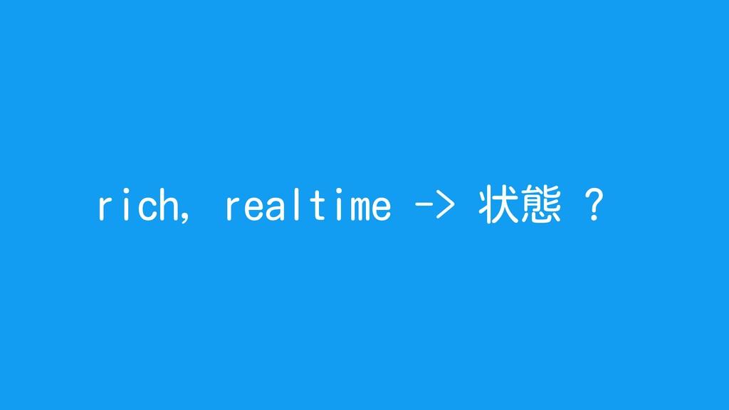 rich, realtime -> 状態 ?