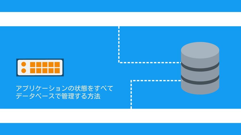 アプリケーションの状態をすべて データベースで管理する方法