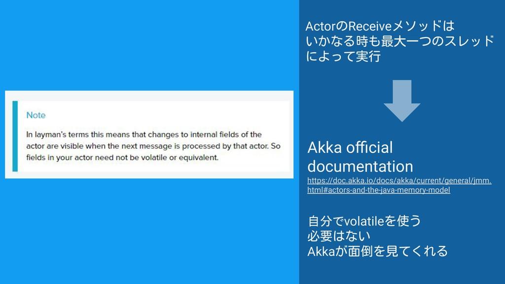 Akka official documentation https://doc.akka.io/d...