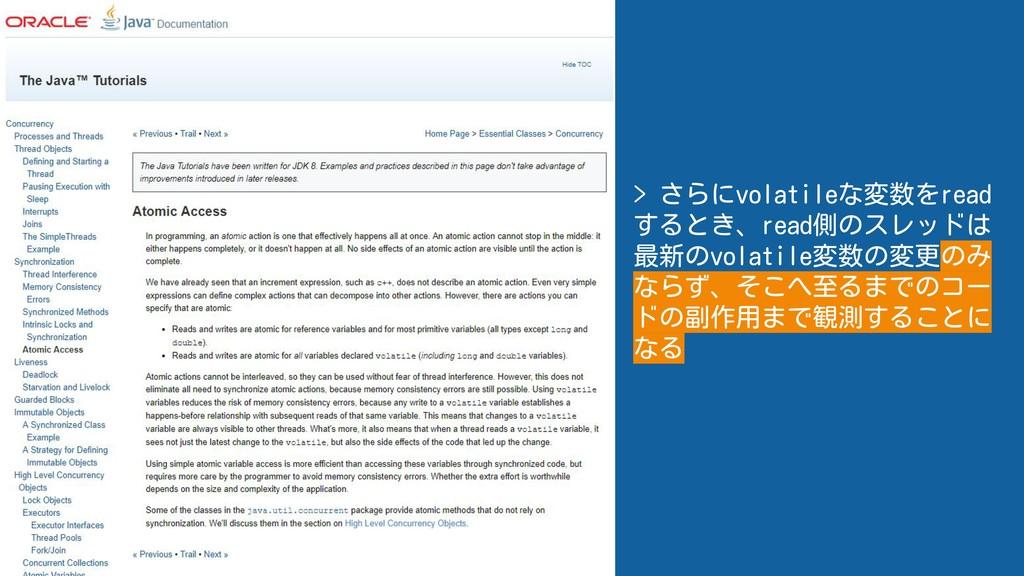 > さらにvolatileな変数をread するとき、read側のスレッドは 最新のvolat...