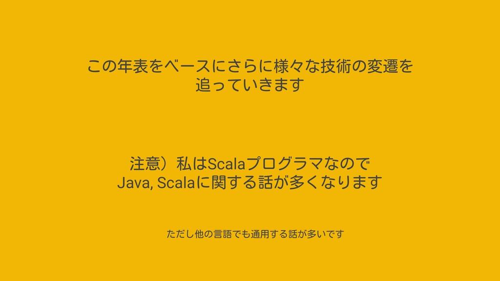 この年表をベースにさらに様々な技術の変遷を 追っていきます 注意) 私はScalaプログラマな...