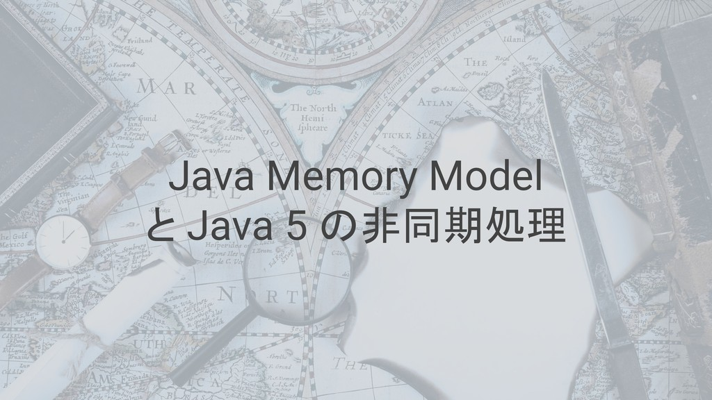 Java Memory Model と Java 5 の非同期処理