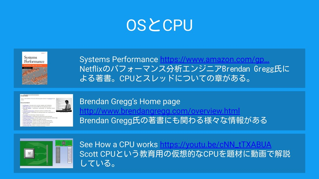 OSとCPU Systems Performance https://www.amazon.c...