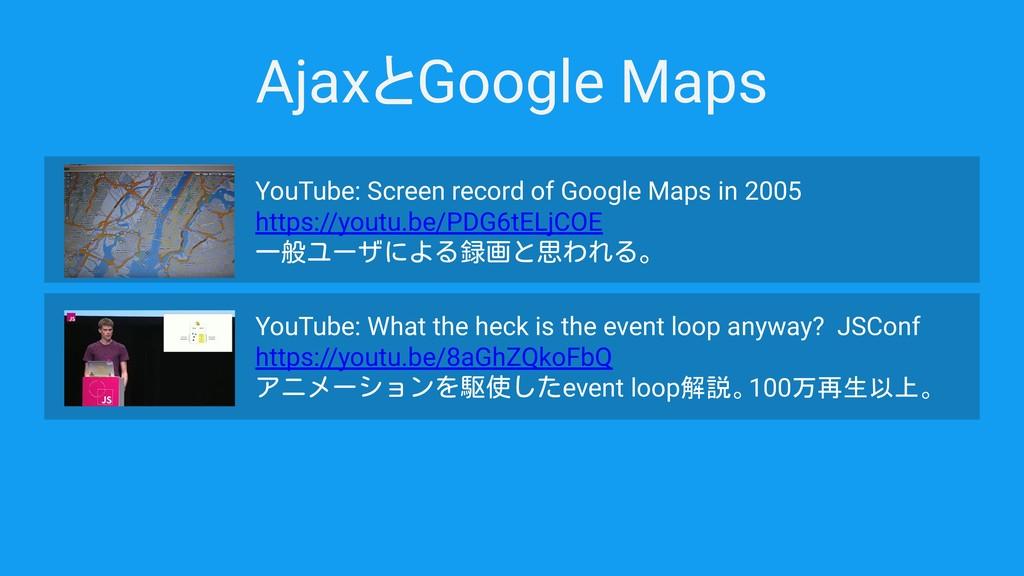 AjaxとGoogle Maps YouTube: Screen record of Goog...