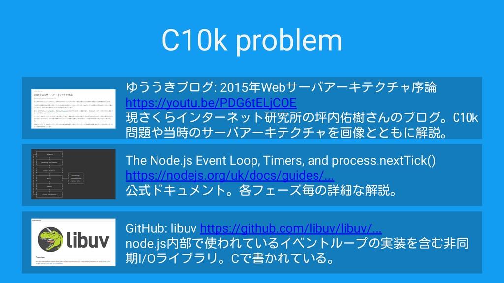 C10k problem ゆううきブログ: 2015年Webサーバアーキテクチャ序論 http...