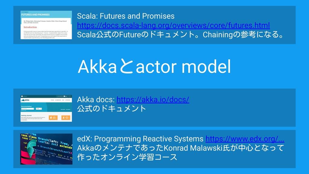 Akka docs: https://akka.io/docs/ 公式のドキュメント edX:...
