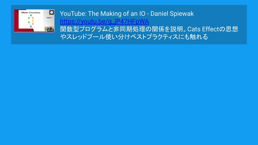 YouTube: The Making of an IO - Daniel Spiewak h...
