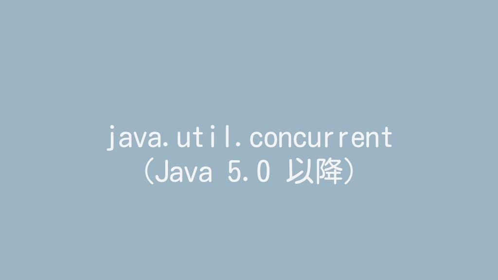 java.util.concurrent (Java 5.0 以降)